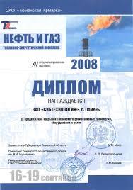 О компании АО Сибтехнология Диплом xv Тюменской выставки Нефть и газ за продвижение новых технологий