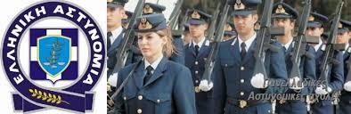 Αποτέλεσμα εικόνας για Σχολές αστυνομίας