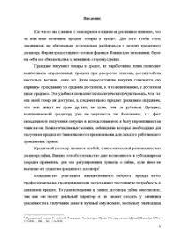 Кредитный договор Товарный и коммерческий кредит Курсовая Курсовая Кредитный договор Товарный и коммерческий кредит 3