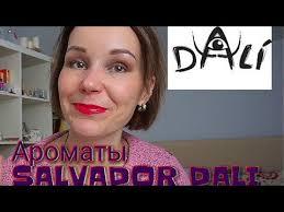 АРОМАТЫ <b>SALVADOR DALI САЛЬВАДОР ДАЛИ</b> - YouTube