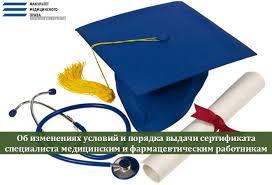Об изменениях условий и порядка выдачи сертификата специалиста  Об изменениях условий и порядка выдачи сертификата специалиста медицинским и фармацевтическим работникам