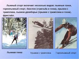 Лыжный спорт методики преподавания в казахстане реферкт Новости  лыжный спорт методики преподавания в казахстане реферкт рулетка это самый