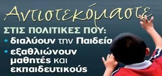 Ο Σύλλογος ΠΕ «Αθηνά» για το ν/σ για τις νέες υποστηρικτικές δομές της  εκπαίδευση