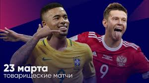 прогноз на матч россия германия футбол