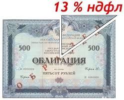 Налогообложение облигаций ОФЗ для физический лиц Налогообложение ОФЗ