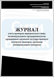 Купить журнал учета проверок юридического лица Журнал учета проверок юридического лица индивидуального предпринимателя проводимых органами государственного контроля надзора