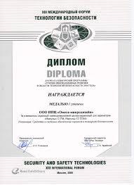 Купить диплом оренбург запись на прием Москва Купить диплом оренбург запись на прием