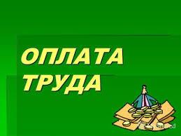 Работа Мотивация И Оплата Труда Скачать Курсовая Работа Мотивация И Оплата Труда Скачать