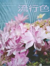 Jafca 一般社団法人日本流行色協会 Online Store