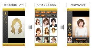 自分の髪型を簡単にアレンジできるアプリesalon無料配信スタート