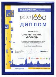 Дипломы и медали Диплом За активное участие и плодотворную работу на выставке peterfood содействие производству и продвижению на российском рынке качественных продуктов