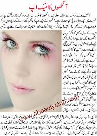 how to make party makeup at home in urdu eyeshadow tips for beauty