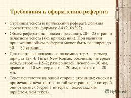 Презентация на тему КАК ПОДГОТОВИТЬ И ПРАВИЛЬНО ОФОРМИТЬ  44 44 Требования к оформлению реферата Страницы