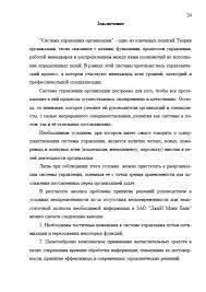 Декан НН Отчет по производственной практике в ЗАО ДжиИ Мани   Отчет по производственной практике в ЗАО ДжиИ Мани Банке Страница 24