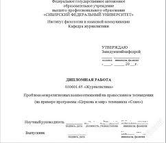 Диплом по журналистике купить в Красноярске Рефераты курсовые  Диплом по журналистике Рефераты курсовые