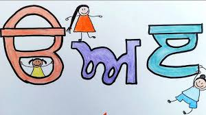 Punjabi Language Kinder Kids To Learn Punjabi As Part Of Curriculum In Victoria Sbs