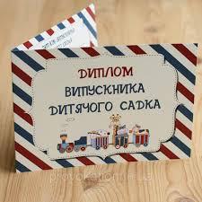 Дипломы открытки для выпускников детского сада в наличие и под  Диплом открытка выпускника детского сада Макет 1