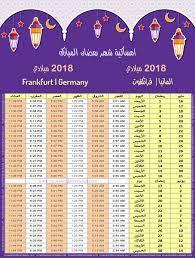 امساكية رمضان 2018 فرانكفورت المانيا تقويم رمضان 1439 Ramadan Imsakiye