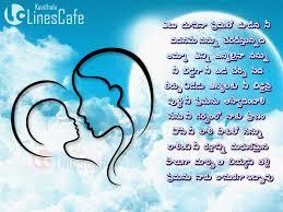 Mothers Love Poem In Telugu J 723 Kavithalulinescafecom