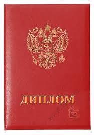 Купить корочку для диплома красную мягкую А Корочка для диплома мягкая А5 красная
