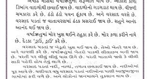 essay on soil pollution in hindi essay writing on soil pollution picture 3