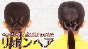 リボンヘア簡単 可愛い 誰でも出来る子供が喜ぶヘアアレンジ Youtube