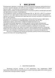 Отчет по практике Экскаватор ЭКГ doc Все для студента Отчет по практике Экскаватор ЭКГ 10