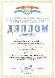 МБУ Гимназия № Школьный портал Главная диплом