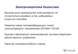 Презентация на тему Алматы АО kegoc Доклад power г  1 Алматы