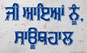 hand painted sign style gurmukhi free truetype font