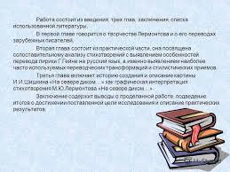 Презентация на тему РЕФЕРАТ по литературе за курс среднего  3 Работа