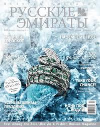 Russian Emirates Magazine | # 53 | Jan - Feb 2013 by Russian ...