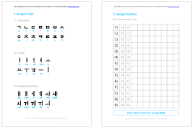Free Hangul Pdf Worksheet Learn Hangul Korean Alphabet
