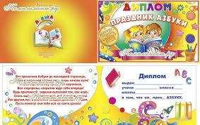 Диплом Праздник Азбуки для праздника Азбуки праздника  Диплом Праздник Азбуки