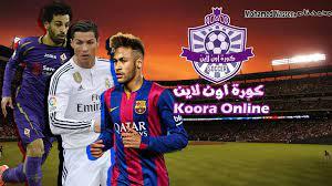 كورة اون لاين / Koora Online - Home
