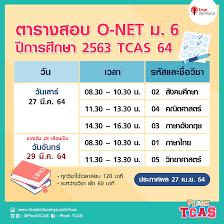 ตารางสอบ O-NET ม. 6 ปีการศึกษา 2563 #TCAS64