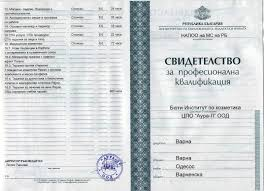 Диплом косметолога Сертификат косметолога в учебном центре  Документы по окончанию курса