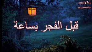ماذا يحدث قبل أذان الفجر بساعة؟ مقطع اذا ظيعته ظيعت الكثير | Islam beliefs,  Islamic quotes quran, Profile pictures instagram