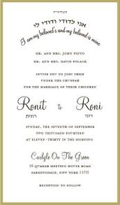 7 jewish wedding invitation wording ideas jewish wedding Jewish Wedding Invitations Chicago ronit and roni two layer invitation bottom layer changeable (gold leaf ) and candido top layered size 6 x jewish wedding invitations hebrew wedding Jewish Wedding Invitation Template