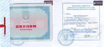 Апостиль документов срочно диплома Министерства Образования Апостиль Харьков