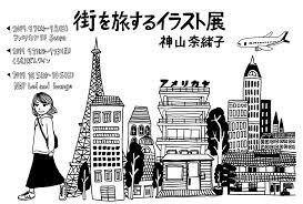 神山奈緒子街を旅するイラスト展くらむぼんワイン 山梨のイベント