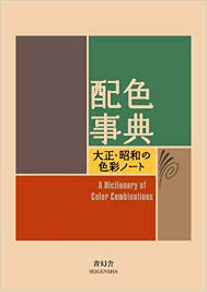 Japanese Color Symbolism Chart A Dictionary Of Color Combinations Various 8601406084032