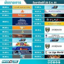 PPTV HD 36 - ตารางออกอากาศ #PPTVHD36 ประจำวันอาทิตย์ที่ 25...