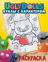 """<b>UglyDolls</b>: Куклы с характером"" (желтая) <b>Издательство АСТ</b> ..."