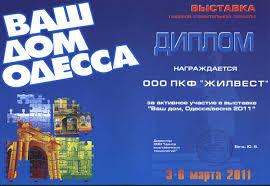 Дипломы и отзывы клиентов Строительная компания Жилвест Отделка  Диплом участника выставки Ваш дом Одесса Одесса 2011 год