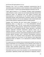 Защита прав потребителей в Латвии и России id  Реферат Защита прав потребителей в Латвии и России 10