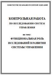 Исследование систем управления контрольная работа год  Функциональная роль исследований в развитии системы управления контрольная работа