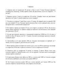 Контрольная работа по математике класс doc Все для студента Контрольная работа по математике 4 класс