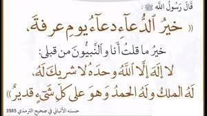 أدعية يوم عرفة اللهم تقبل منا أدعيتنا برحمتك يا أرحم الراحمين - YouTube