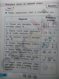 ГДЗ контрольные работы по математике класс Волкова